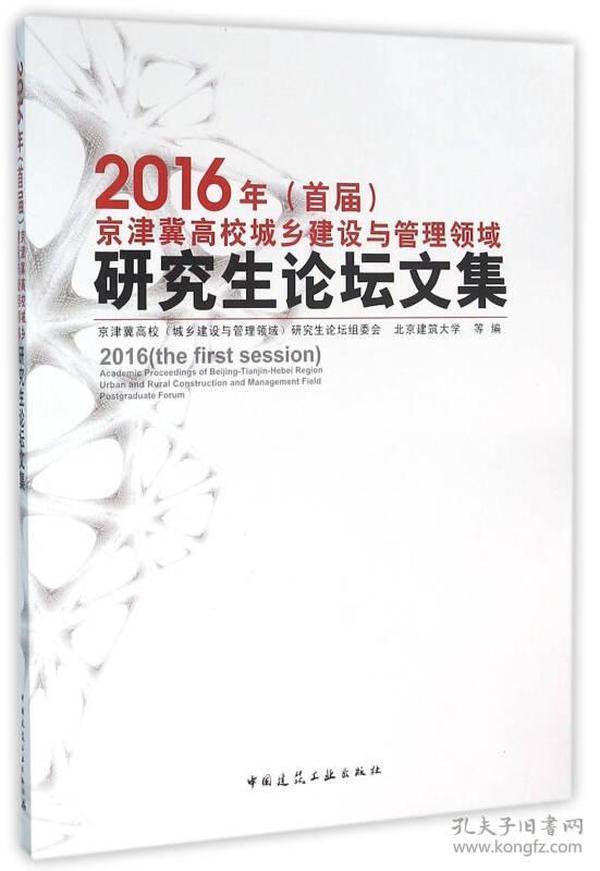 2016年(首届)京津冀高校城乡建设与管理领域研究生论坛文集