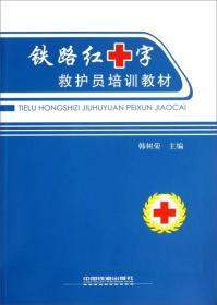 铁路红十字救护员培训教材