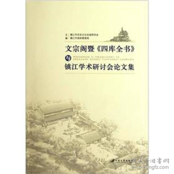 文宗阁暨:四库全书与镇江学术研讨会论文集