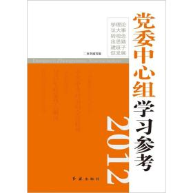 党委中心组学习参考2012