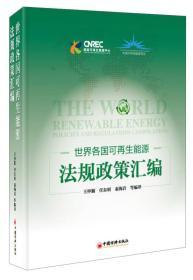 9787513620666-hs-世界各国可再生能源法规政策汇编
