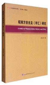 皖南方音史及《字汇》研究