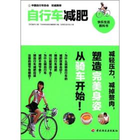 快乐生活教科书:自行车减肥
