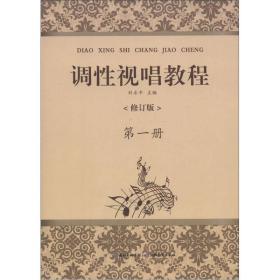 调性视唱教程(第1册)(修订版)
