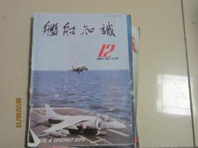 舰船知识1997.12