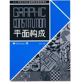 21世纪艺术设计基础精品课程规划教材:平面构成