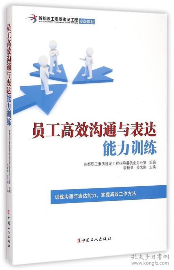 员工高效沟通与表达能力训练