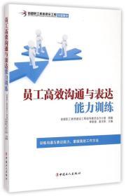 首都职工素质建设工程专版教材:员工高效沟通与表达能力训练