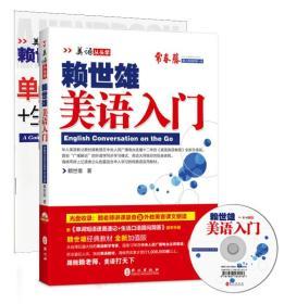 赖世雄美语入门(附MP3光盘一张+助学手册)
