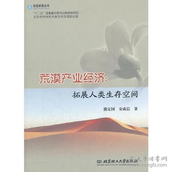 回望家园丛书:荒漠产业经济:拓展人类生存空间