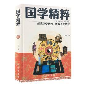 库存新书  ☆国学*粹【*装】*