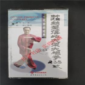中国传统赵堡落地太极拳238式