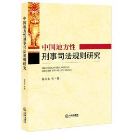 中国地方性刑事司法规则研究_9787511895578