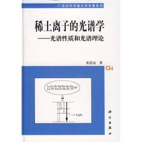 21世纪科学版化学专著系列:稀土离子的光谱学:光谱性质和光谱理论