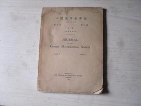 《中国数学会学报》第二卷 第二期(民国二十九年)  AC48
