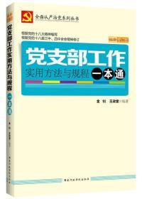 党支部工作实用方法与规程一本通(最新修订版)  .