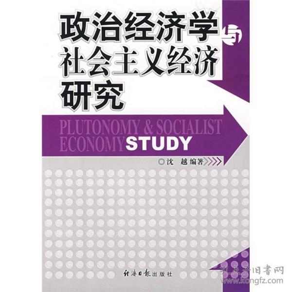 政治经济学社会主义经济研究