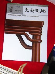 文物天地 2015年第10期总第292期.洛阳民俗博物馆藏契约文书专辑