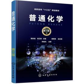 普通化學(陳東旭)(第三版)