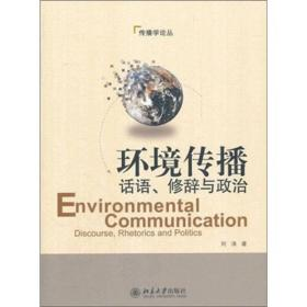 环境传播:话语、修辞与政治