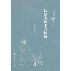 儒家宪政主义传统