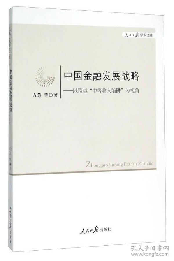 """中国金融发展战略:以跨越""""中等收入陷阱""""为视角"""