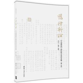 旧律新诠——《大清律例》国际研讨会论文集 第二卷  律例丛刊 未拆封