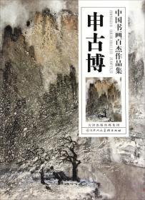 中国书画百杰作品集