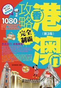 香港攻略完全制霸-第三3版  人民邮电出版社 9787115299550