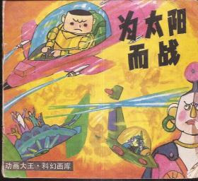 动画大王.科幻画库.为太阳而战、月球上的搏斗.2册合售.天文辑.上海人民美术出版社1987年1版1印