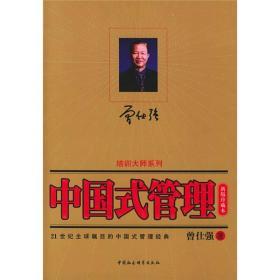 时代光华培训大系:中国式管理