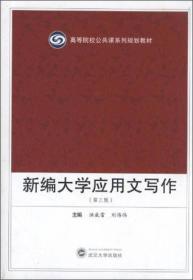 高等院校公共课系列规划教材:新编大学应用文写作(第3版)