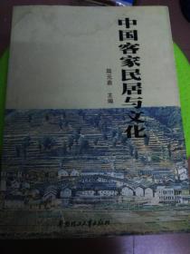 中国客家民居与文化:2000客家民居国际学术研讨会论文集