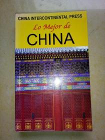 中国指南.