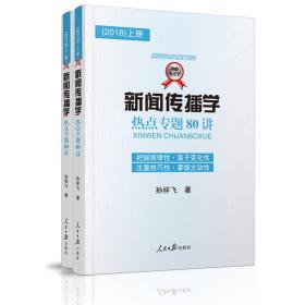 新闻传播学热点专题80讲(2018)