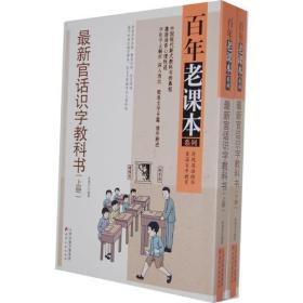 百年老课本系列:最新官话识字教科书(上下)