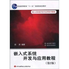 嵌入式系统开发与应用教程(第2版)