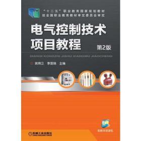 电气控制技术项目教程