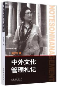 中外文化管理札记