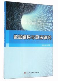 数据结构与算法研究