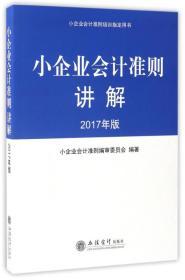 小企业会计准则讲解(2017年版)