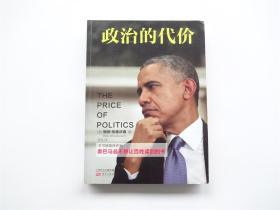 政治的代价