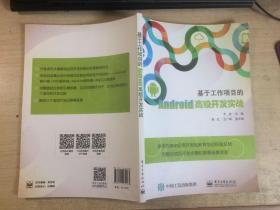 基于工作项目的Android高级开发实战 正版原版仅发行3000册