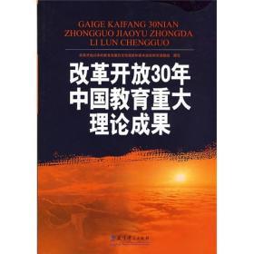 改革开放30年中国教育重大理论成果