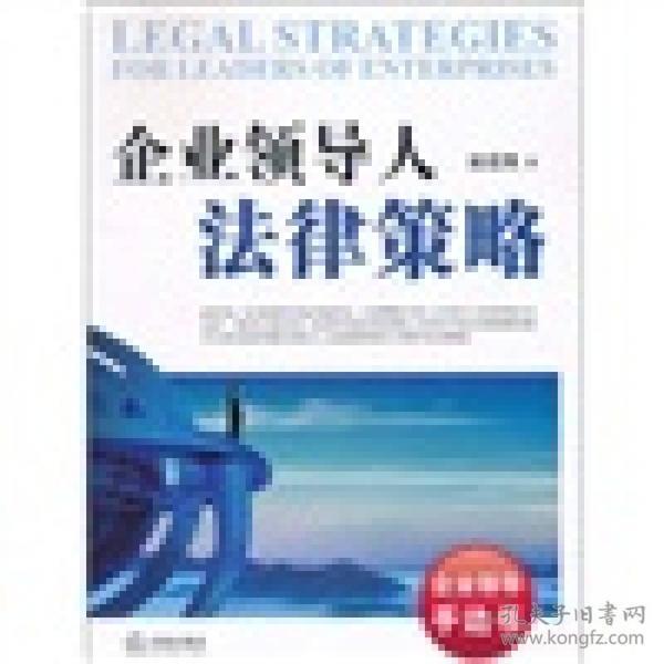 企业领导人法律策略