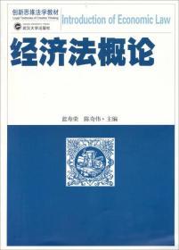 创新思维法学教材:经济法概论