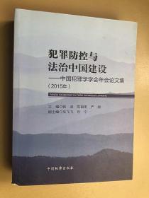 犯罪防控与法治中国建设:中国犯罪学学会年会论文集(2015年)