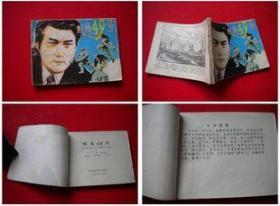 《鳄鱼49号》缺封底,黑龙江1984.7一版一印68万册,6993号,连环画