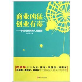 商业凶猛 创业有毒 : 中国互联网的人间喜剧