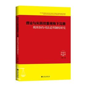 现货-理论与实践双重视角下完善:我国条约司法适用制度研究